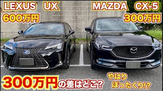【やはりぼったくり?】レクサスとマツダの300万円の差を探してみたけどマツダの方が何もかもよかったんだが。内外装比較LEXUS UX MAZDA CX-5