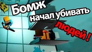 Бомж начал убивать людей ! ( Crazy Oafish Ultra Blocks: Big Sale )