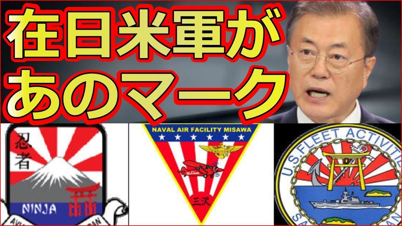 在日米軍がエンブレムに旭日旗採用で韓国の反応がヤバイ