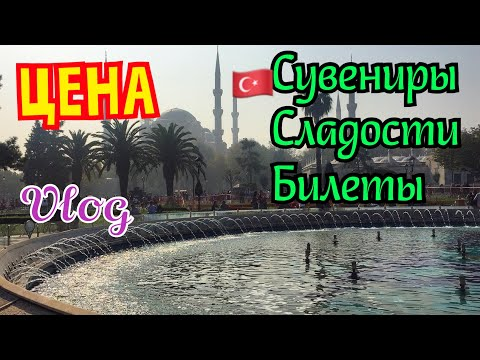 Цена сувениров и сладостей из Стамбула \ билет в Айя-Софья \GBQ blog