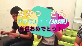 当選&重大発表!ドラクエ11【3DS版】 ツイッター編