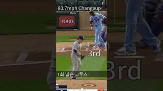 [MLB] 양현종 8삼진 경기(선발 데뷔, 2021.5.5.) | Hyeon-jong Yang's 8 Strikeouts(Major League Debut)