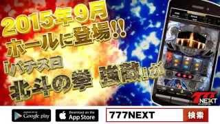 【777NEXT】パチスロ北斗の拳 強敵