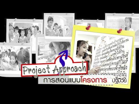 ปฐมวัย Project Approach การสอนแบบโครงการ