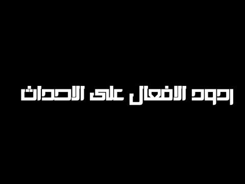 (اليوم العالمي لظلم المرأة) لا حول ولا قوة الا بالله العلي العظيم شاهد لماذا ؟!!!!؟!
