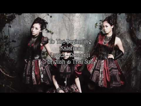 Kalafina - To The Beginning   Lyrics + Romanji & English + Thai sub