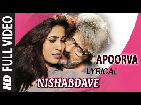 "Nishabdave Lyrical Video Song    ""Apoorva""    V. Ravichandran, Apoorva"