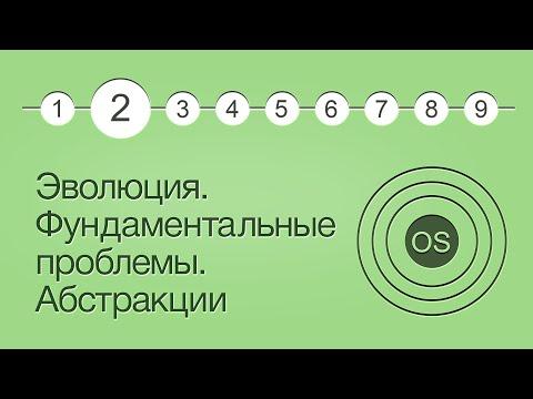 Операционные системы, урок 2: Эволюция ОС. Фундаментальные проблемы. Слои абстракции.