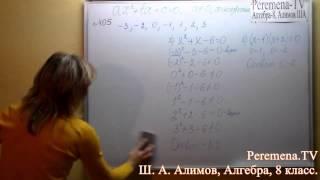 Алгебра Алимов, 8 й класс, задача 405