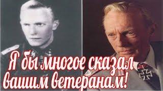 «Я бы многое сказал вашим ветеранам». Клеменс Белер ветеран вафен СС. военные истории