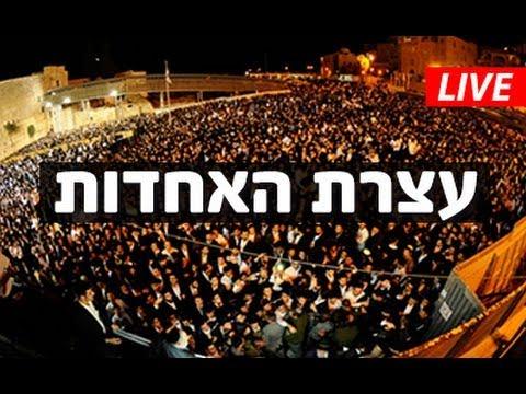 """רדיו קול ברמה - שידור חי מעצרת המחאה נגד חוק הגיוס """"עצרת המיליון"""" בירושלים"""