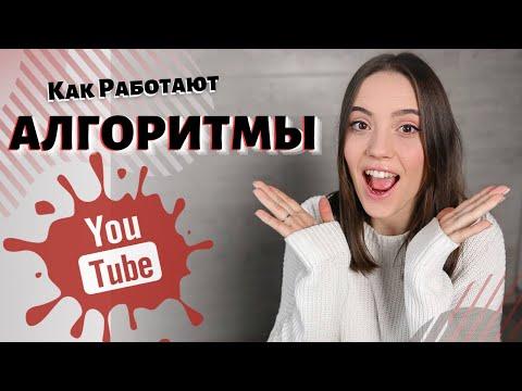 Как Работают АЛГОРИТМЫ Ютуба   Как Раскрутить Канал на YouTube