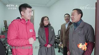 [远方的家]长江行(104) 科技振兴新安村| CCTV中文国际