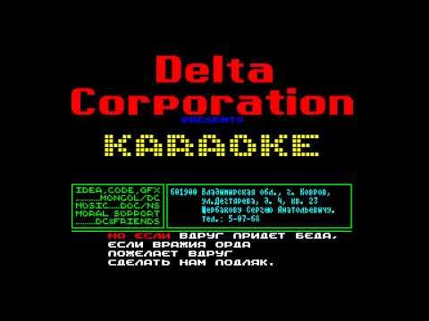 Karaoke - Delta Corporation [#zx spectrum AY Music Demo]