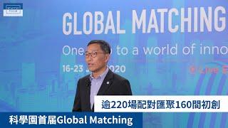 科學園首届Global Matching 2020 逾220場配對匯聚160間初創