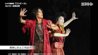 10月22日(土)から全国公開中のシネマ歌舞伎「ワンピース」の舞台挨拶が...
