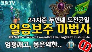 디아블로3 시즌24 두번째 도전균열 얼음보주 마법사 가이드(D3.S24.2nd.Wizard.FrozenOrb…