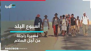 فريق شبابي يقطع 120 كيلو متراً سيراً على الأقدام من أجل السلام