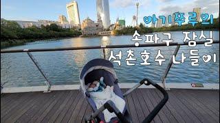 [쭈루의 하루] 부릉부릉~ 아기쭈루의 첫 유모차여행 (…