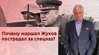 Почему маршал Жуков пострадал за спецназ?