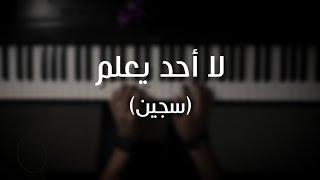 موسيقى بيانو - لا أحد يعلم - سجين (kimse bilmez) - عزف علي الدوخي