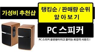 가성비 PC스피커 판매량 랭킹 순위 TOP 10
