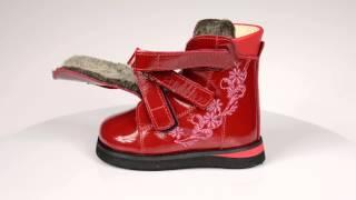 Ортопедическая детская обувь Ortofoot (Ортофут)(Ботинки для детей Ortofoot Ортофут красные с вышывкой. Выбрать и купить ортопедическую обувь вы можете у произв..., 2015-02-09T20:08:09.000Z)