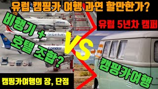 (캠핑카)여행VS 비행기&호텔!? 비교! 유럽 …