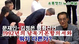 [우종창의 뉴스 해설]  문재인-김정은 평화선언, 1992년의 남북기본합의서와 뭐가 다른가?