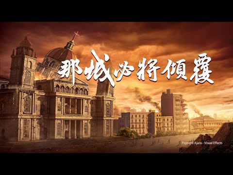 聖經預言的末世「大巴比倫」正在傾倒《那城必將傾覆》基督教會電影
