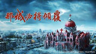 基督教會電影《那城必將傾覆》上帝的末世警示