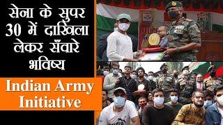 Indian Army के Super 30 Batch से Jammu Kashmir के Students को हो रहा जबरदस्त फायदा | J&K Updates