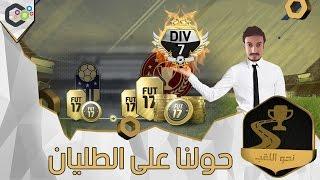 FIFA 17 نحو اللقب - صامدون رغم الظروف