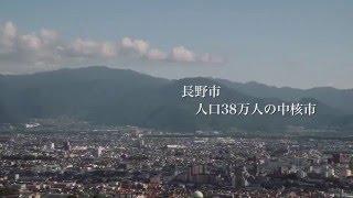長野市移住促進プロモーション動画 「ながく暮らす ながのに暮らす」