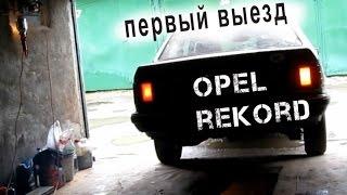 Ведровод / Opel Rekord S 1986 / #2 Замена масла и первый выезд