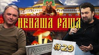 Російська реакція на Шефіра / Зеля в ООН про Крим / Заброньовані Гриби / НЕНАША РАША #29
