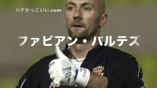 ファビアン・バルテズ  ハゲかっこいいサッカー選手 (フランス)
