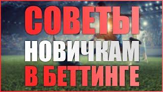 ЭТИ СОВЕТЫ ДЛЯ СТАВОК, КОТОРЫЕ ПОМОГУТ ТЕБЕ ЗАРАБОТАТЬ!!! Ставки на спорт | Ставки на футбол