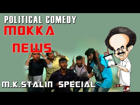 Political Comedy - The Mokkai News With Manoj - MK Stalin and Olympic Special Thala Ajith is the next Chief minister of Tamil Nadu - Rajinikanth Visits Apollo Hospital to meet jayalalitha- Must Watch  -~-~~-~~~-~~-~- Please watch: