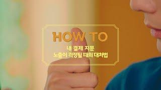 """Sk텔레콤 5g  내 결제지문 노출이 걱정될 때, """"이것"""" 만 기억하세요!"""