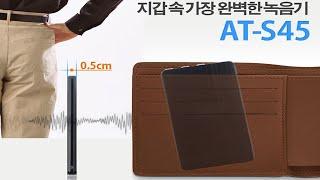 AT-S45 카드형 슬림 45시간연속녹음기 지갑속 책갈…