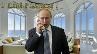 поздравление с днем рождения Андрею от Путина