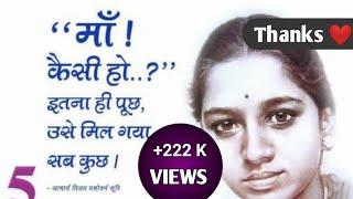 maa .. kavita by kunwar vikram singh chouhan thumbnail