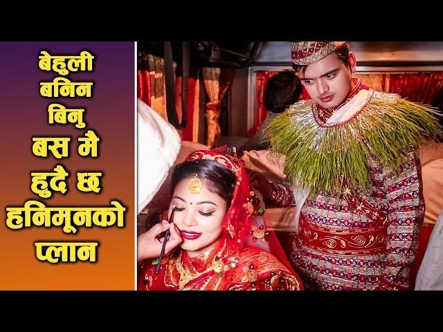 चर्चित Belly Dancer - Binu Shakya को बिहे ? बसमै यस्तो अवस्थामा भेटिए बेहुला बेहुली