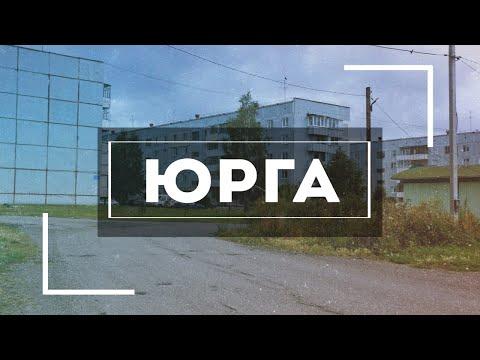Мухосрански России — Юрга (Кемеровская область).