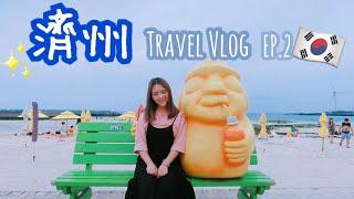 韓國濟州行 2017 Korea Jeju Travel vlog Day 3-4 w/Nata ✩ 恐高症的挑戰!到濟州玩高空飛索zipline ✩ Celia [中文字幕]