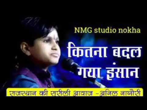 Rajanthan Bhajan Anila Nagori