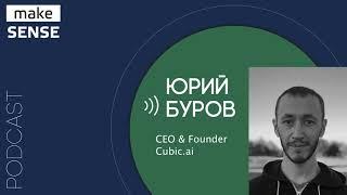 О разработке и будущем голосовых помощников с Юрием Буровым