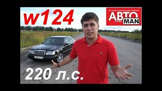 skoda - Mercedes Benz W124 (E320).Легенды 90-ых.Тест-драйв.Anton Avtoman.