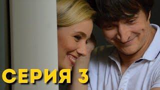 Здравствуй, сестра (Серия 3)